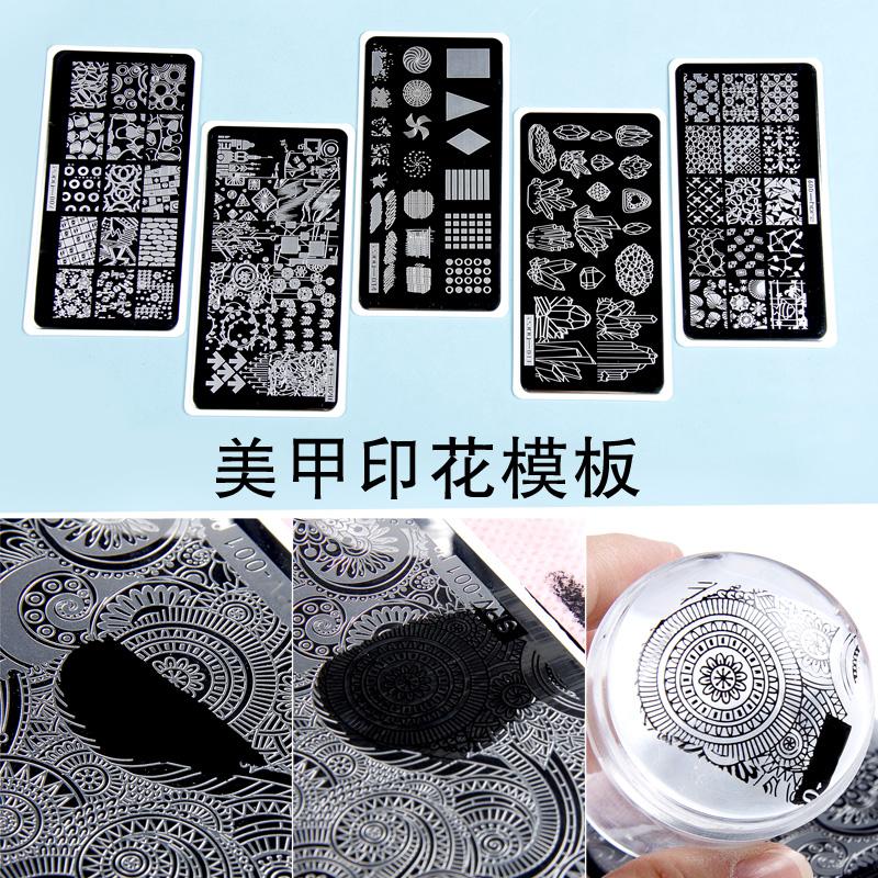 美甲印花版印花指甲油钢板模板长条转印DIY印章油印花板转印工具