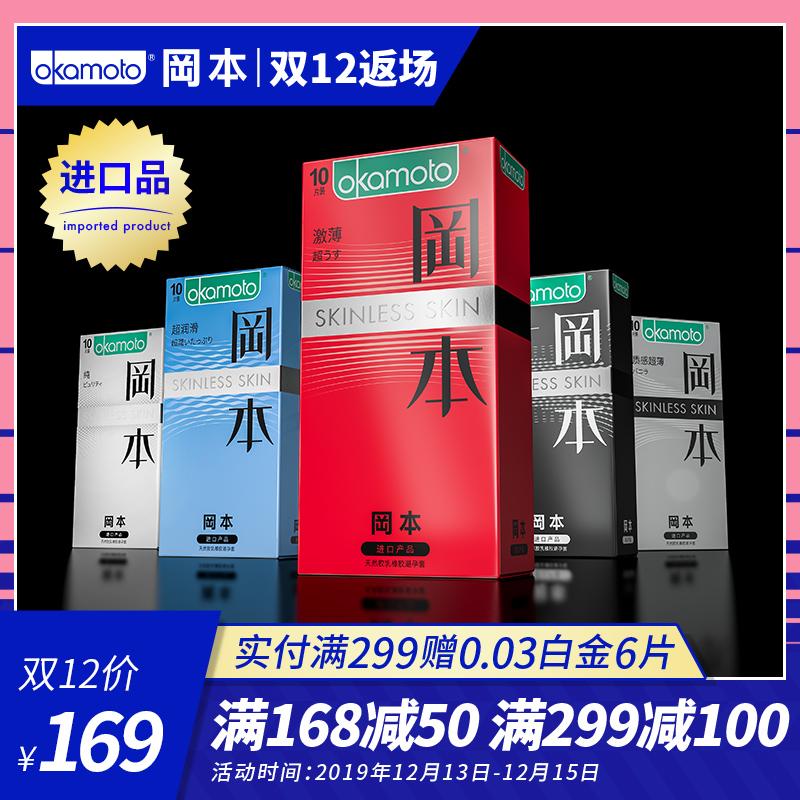 【性价比之选】冈本旗舰店超薄避孕套男女用安全套套情趣成人用品