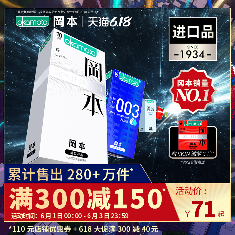 【销量明星】冈本003避孕套男 0.01超薄002套套安全套男用001