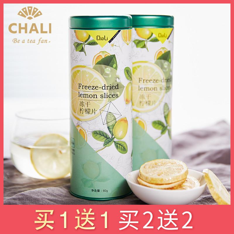 买1送1 ChaLi茶里冻干蜂蜜柠檬片泡茶泡水喝柠檬片干片新鲜水果茶