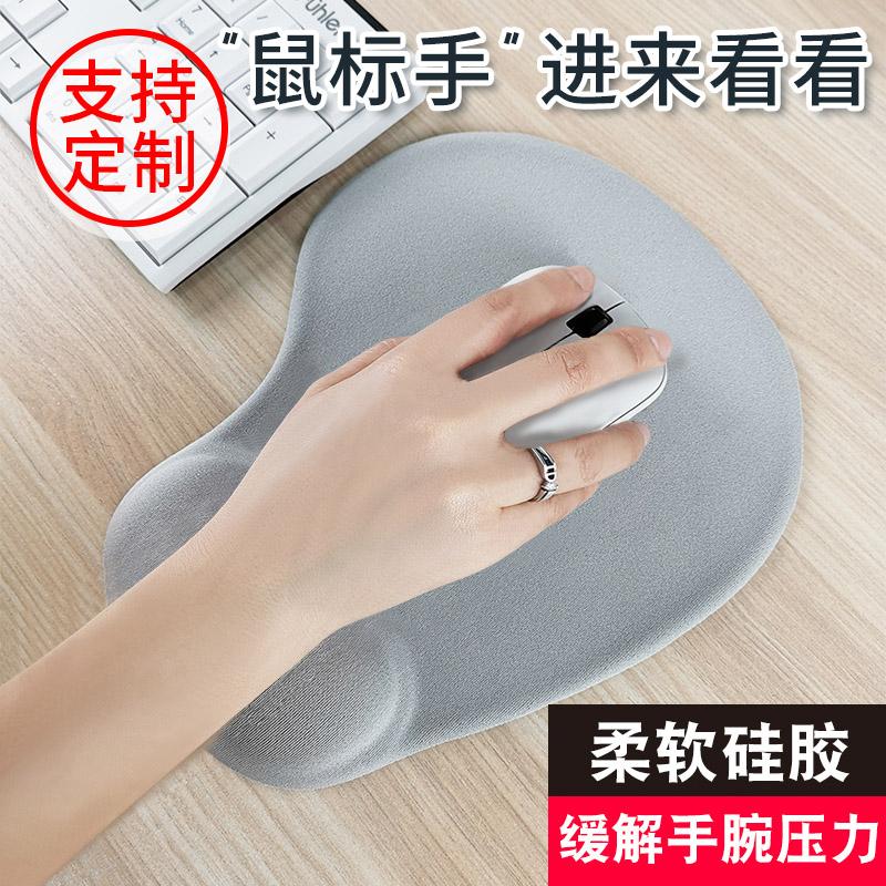 梦天护腕鼠标垫创意纯色记忆硅胶办公鼠标手枕手托腕垫3d护手垫优惠券