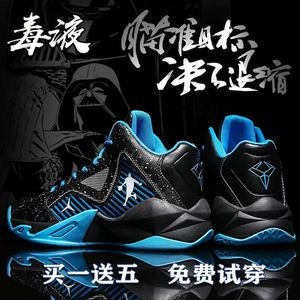 James basketball shoes men's high-top boots shock absorption 鸳鸯 basketball shoes men's non-slip wear-resistant student sports shoes men's shoes
