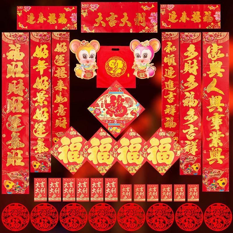 2020年鼠年对联春联大礼包新年烫金福字春节年画福利套装