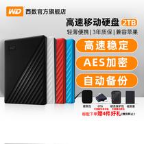 WD西部数据移动硬盘2t my passport外接2tb电脑磁盘大容量USB3.0数据加密兼容苹果mac外置存储便携官方旗舰店