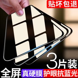 vivox9钢化膜x21x20a全屏vivox23x27x7x20vivox9s手机x23x30贴膜nex防i/x21a爆iqoo/z5x蓝光y85y3y93z1z3plus
