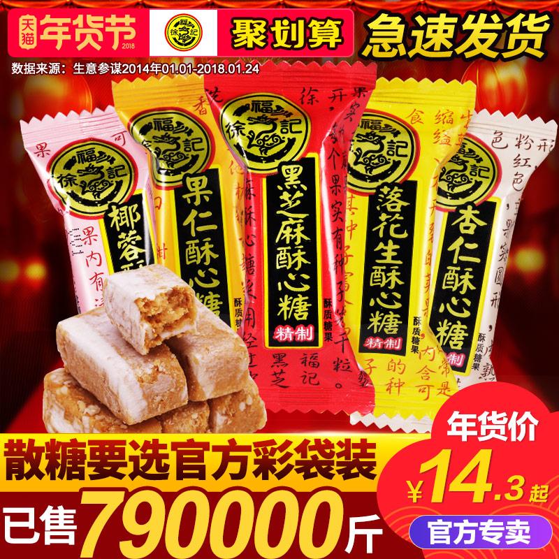 徐福记酥心糖结婚庆喜糖花生混合酥糖年货礼盒零食品糖果批发散装