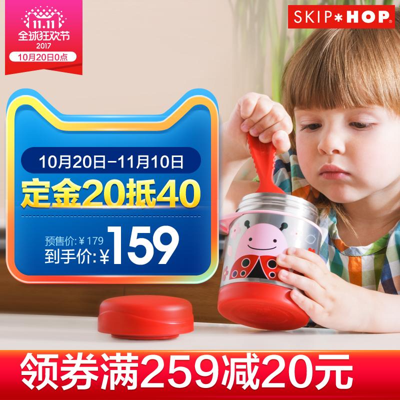 【预售】美国Skip Hop宝宝食物保温食壶餐盒饭盒不锈钢真空食壶