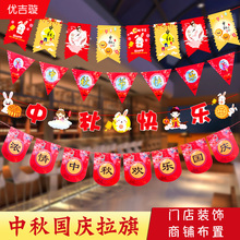 National Day Mid-Autumn Festival shop decorations jewelry store creative indoor flag hanging flag hanging pendant scene layout supplies