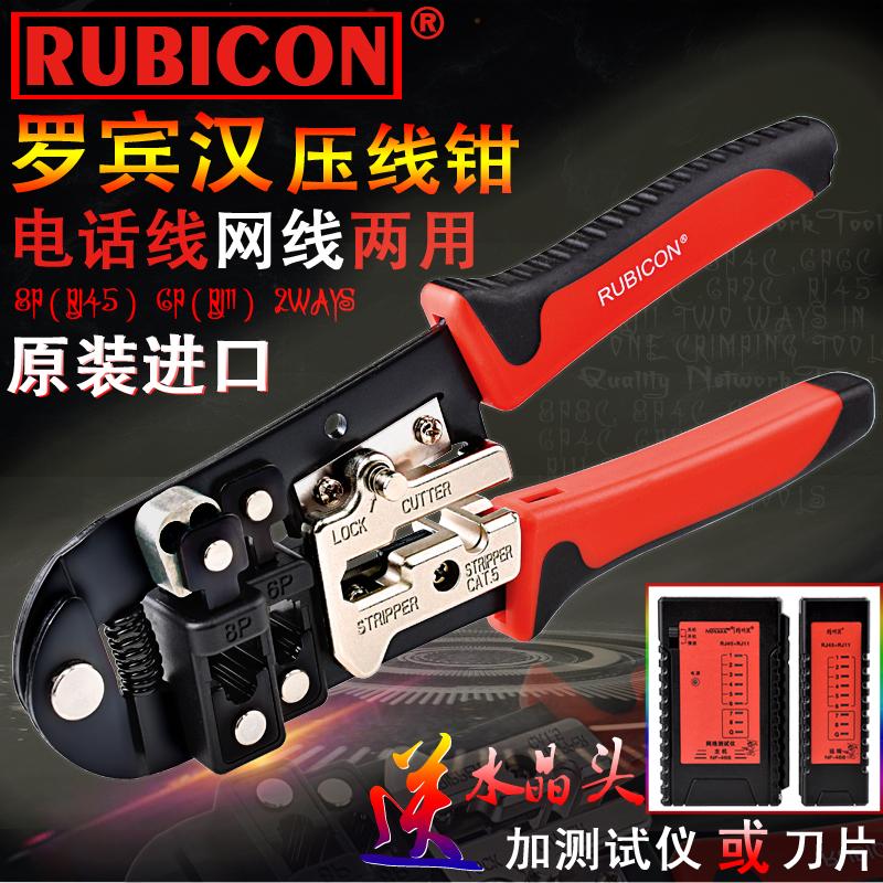 日本罗宾汉 RUBICON RKY-338  两用网络钳 网线钳 水晶头压线钳