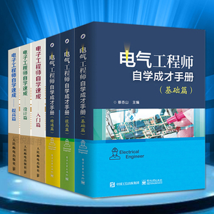Set of 6 self-study manuals for electrical engineers + electronic engineers introduction to electronic technology basics electronic circuits electronic engineers books electrical basics
