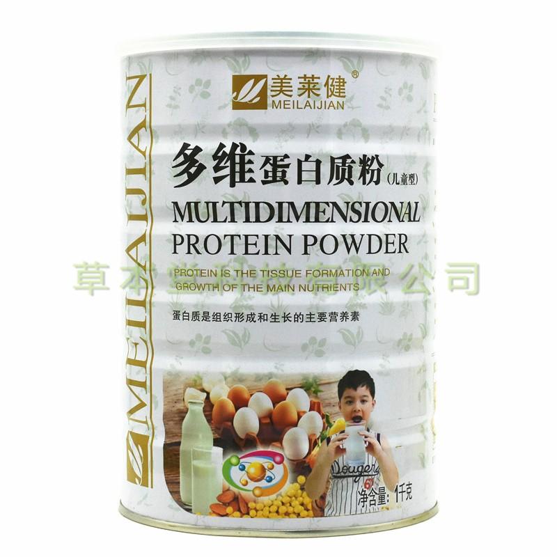包邮买就送2罐装美莱健多维蛋白质粉儿童成人中老年营养蛋白粉