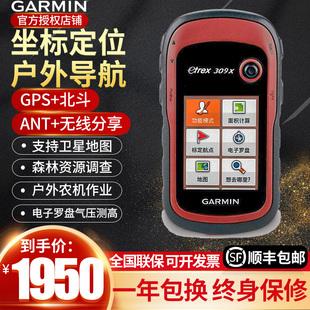 Garmin佳明eTrex309X手持机户外拨高度计指南针GPS北斗导航海测绘