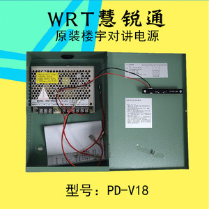 WRT Hui Ruitong building intercom unit access control original 18V3.5A with unlocking power HD-V18 controlled shipping