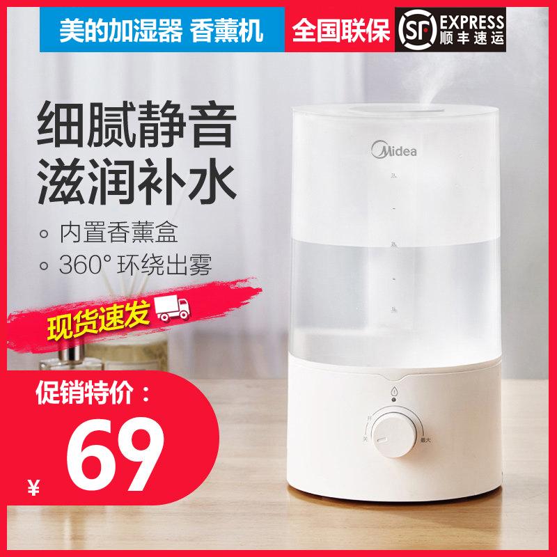 美的空气加湿器家用静音卧室孕妇婴儿室内大雾量大容量香薰机3E40