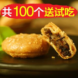 黄山烧饼100个安徽州特产金华正宗梅干菜扣肉酥饼糕点心零食小吃