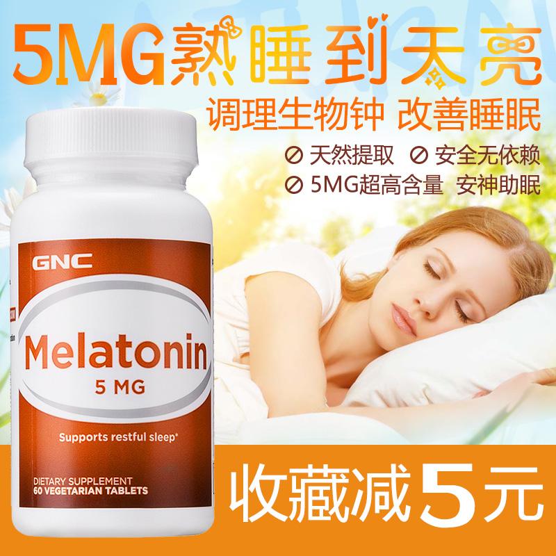 美国gnc健安喜美乐通宁5mg60粒褪黑素片助眠安眠片提高睡眠质量