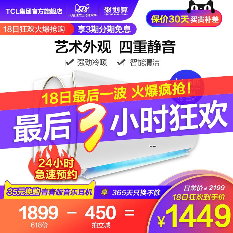 TCL KFRd-35GW/XQ11(3) 大1.5p匹家用冷暖壁挂式节能静音空调挂机