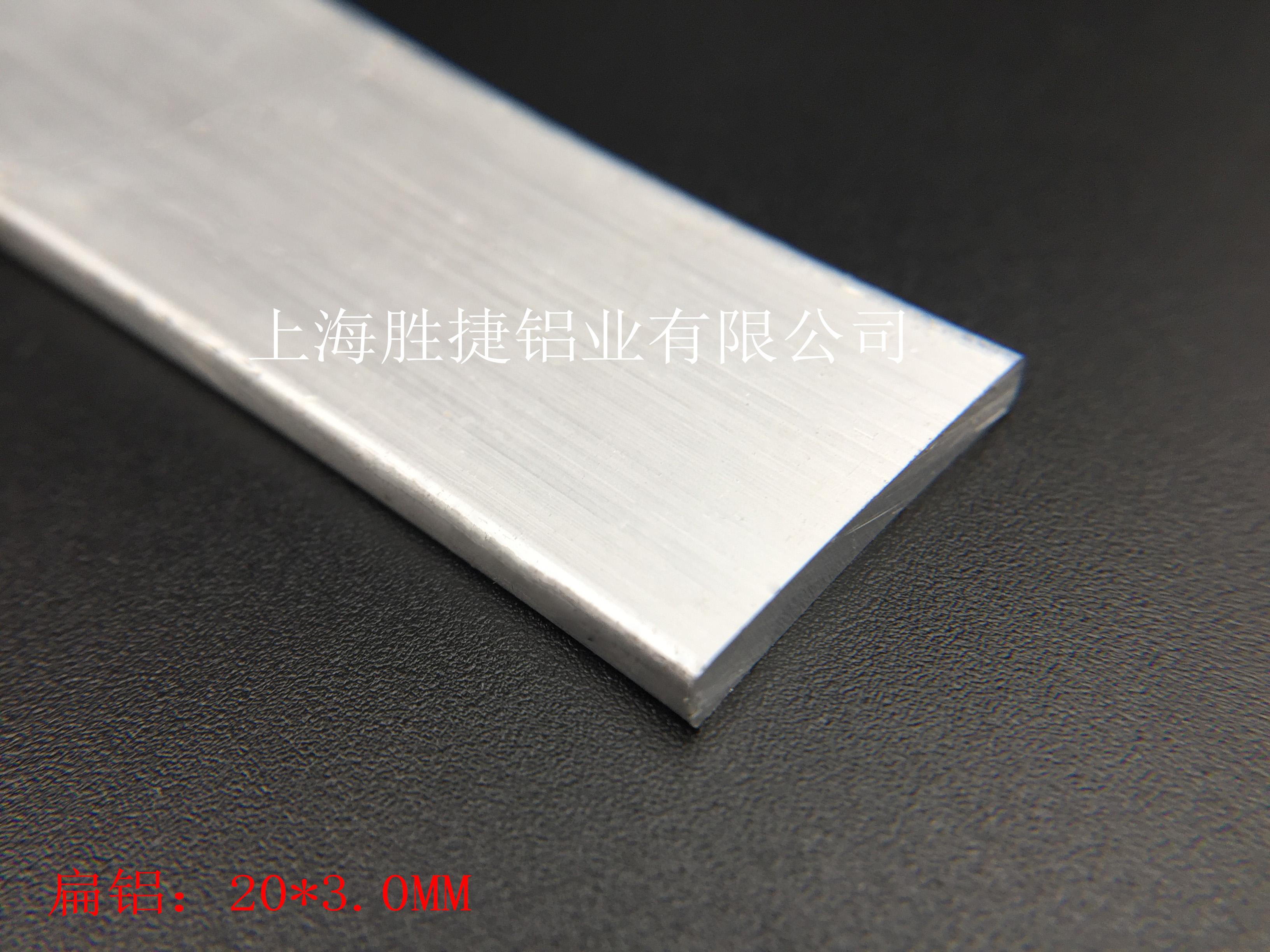 20X3.0MM铝排 工业用铝铝合金扁铝条、扁条 宽度20MM 6063铝型材