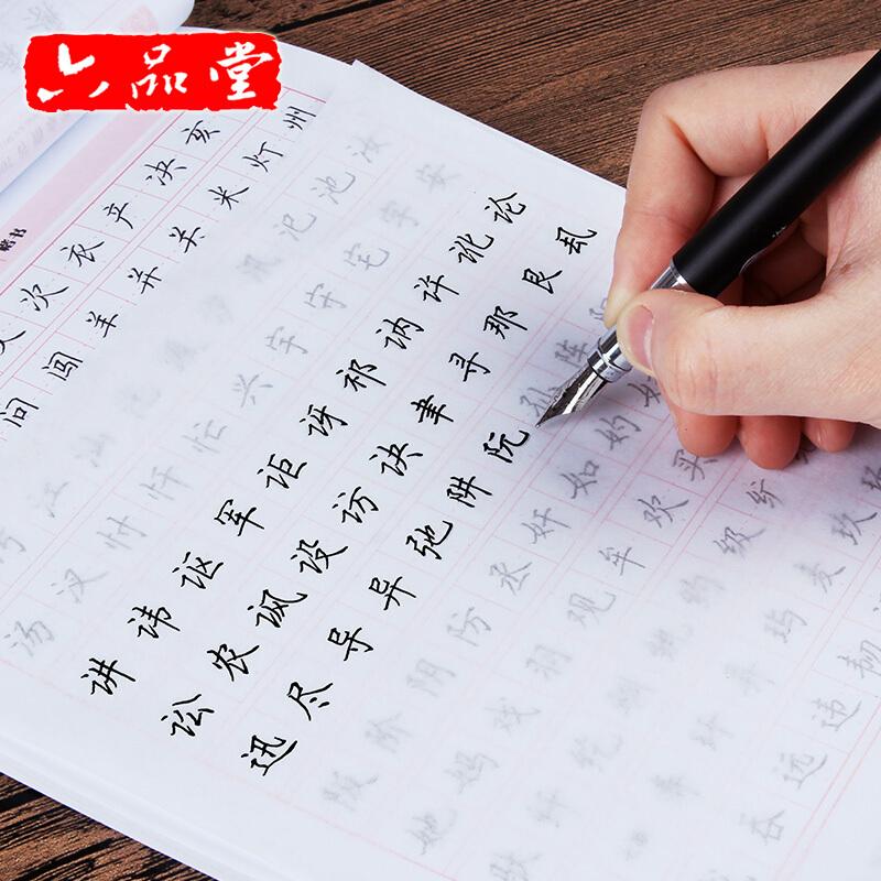 六品堂 硬笔书法钢笔临摹纸毛笔书法练习纸250张 透明拷贝纸钢笔