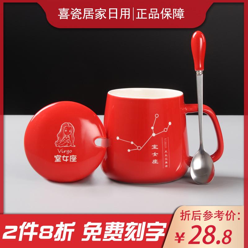 私人订制12星座杯子创意喝水杯个性马克杯潮流可以刻字可爱咖啡杯