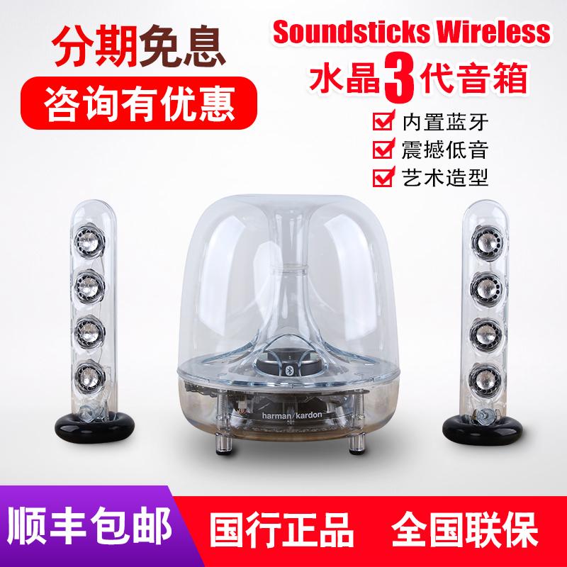哈曼卡顿水晶3代SoundSticks三代电脑音箱2.1低音炮家用蓝牙音响