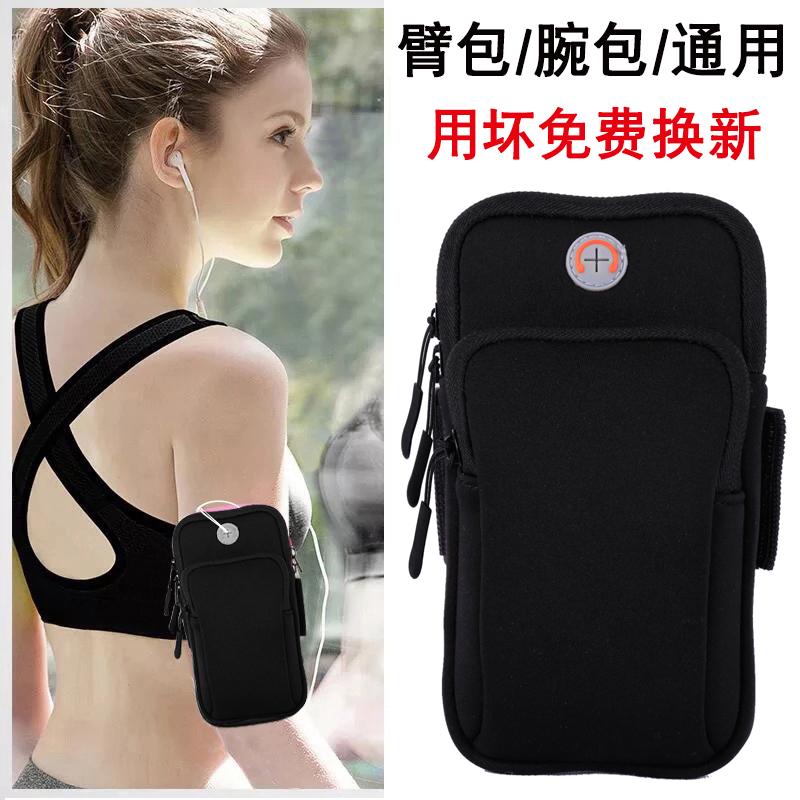 ✅✅✅跑步手机臂包男女款通用苹果8健身运动手机臂套袋手腕7plus