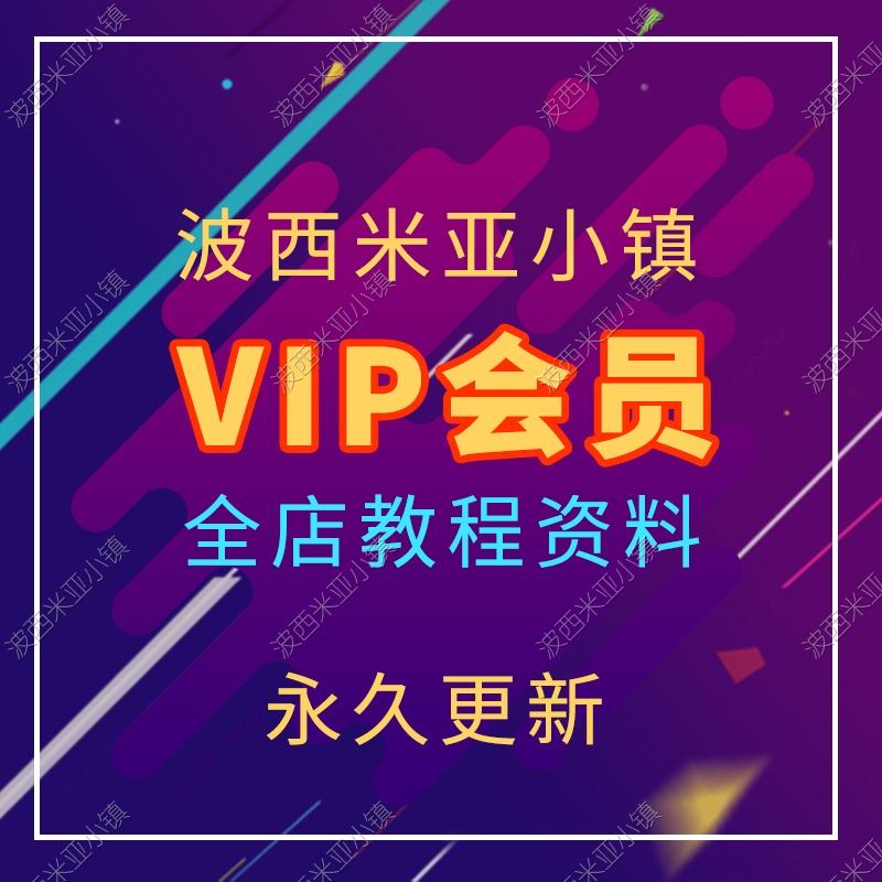 全店教程资料VIP会员  永久更新