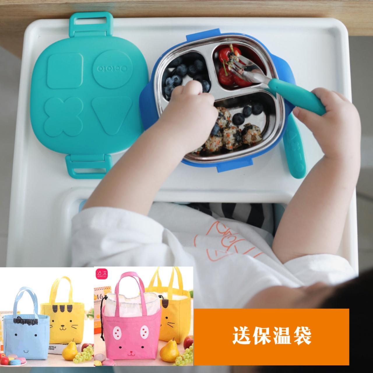 octoto宝宝保温饭盒儿童餐具套装分格盘不锈钢外出便携碗防摔餐具