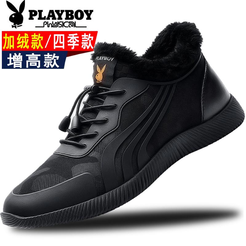 花花公子男鞋秋冬季棉鞋保暖加绒增高休闲鞋子男士学生跑步运动鞋