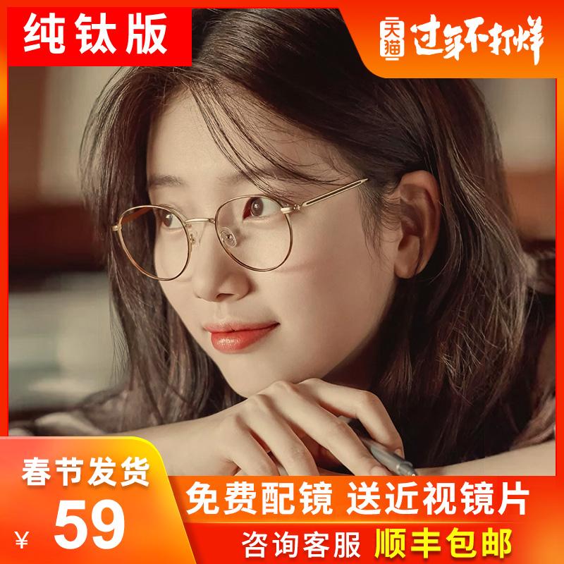 秀智同款眼镜近视镜框女韩版潮可配度数超轻纯钛小圆框素颜网红款