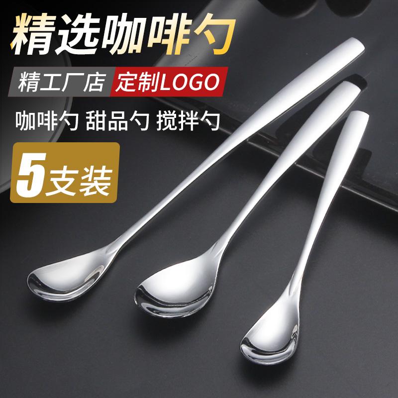 不锈钢咖啡勺子创意长柄搅拌勺韩国咖啡匙可爱小勺甜品奶茶小调羹