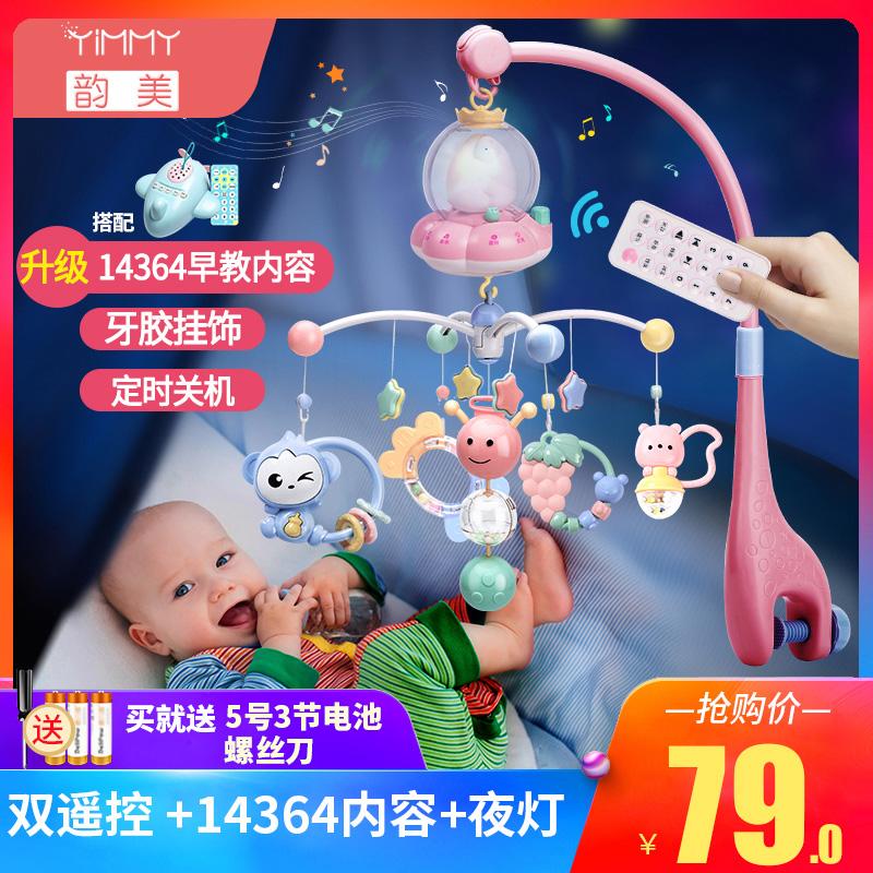 婴儿玩具音乐0-3-6-12个月旋转宝宝玩具新生儿床铃摇铃0-1岁益智