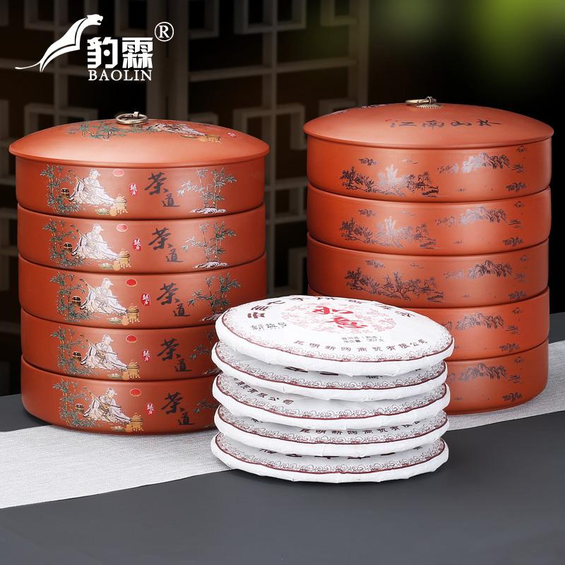 豹霖紫砂茶叶罐陶瓷储存罐密封罐存茶罐七饼普洱茶盒收纳茶饼盒子
