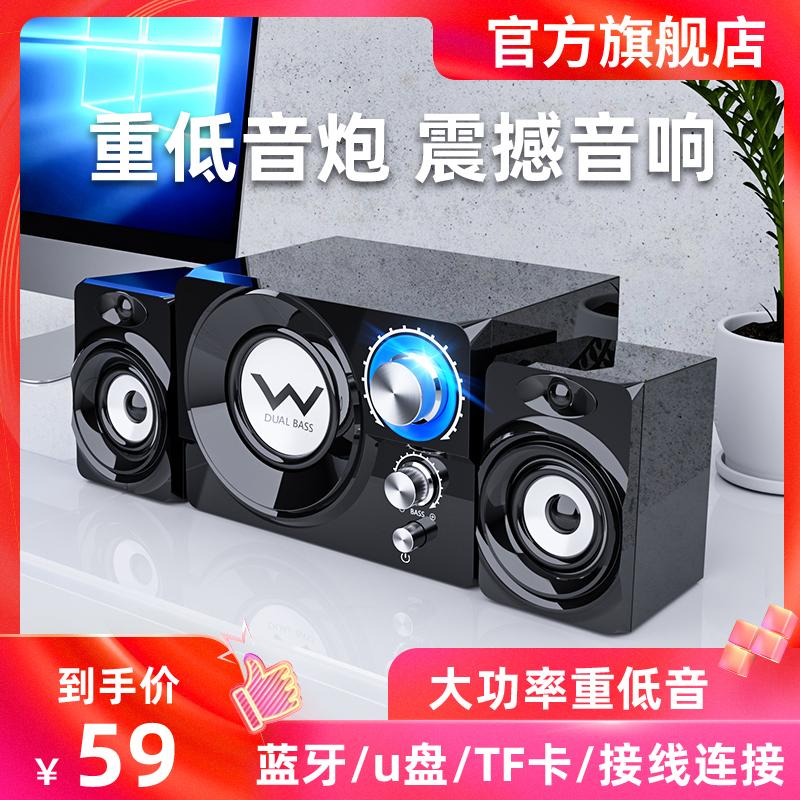 电脑音箱低音炮家用台式机超重低音音响多媒体2.1音箱蓝牙音响