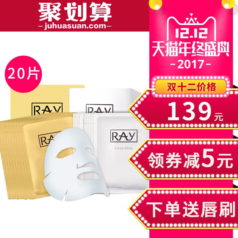泰国RAY蚕丝面膜金银色20片装 美白补水保湿淡斑去痘印左木版正品