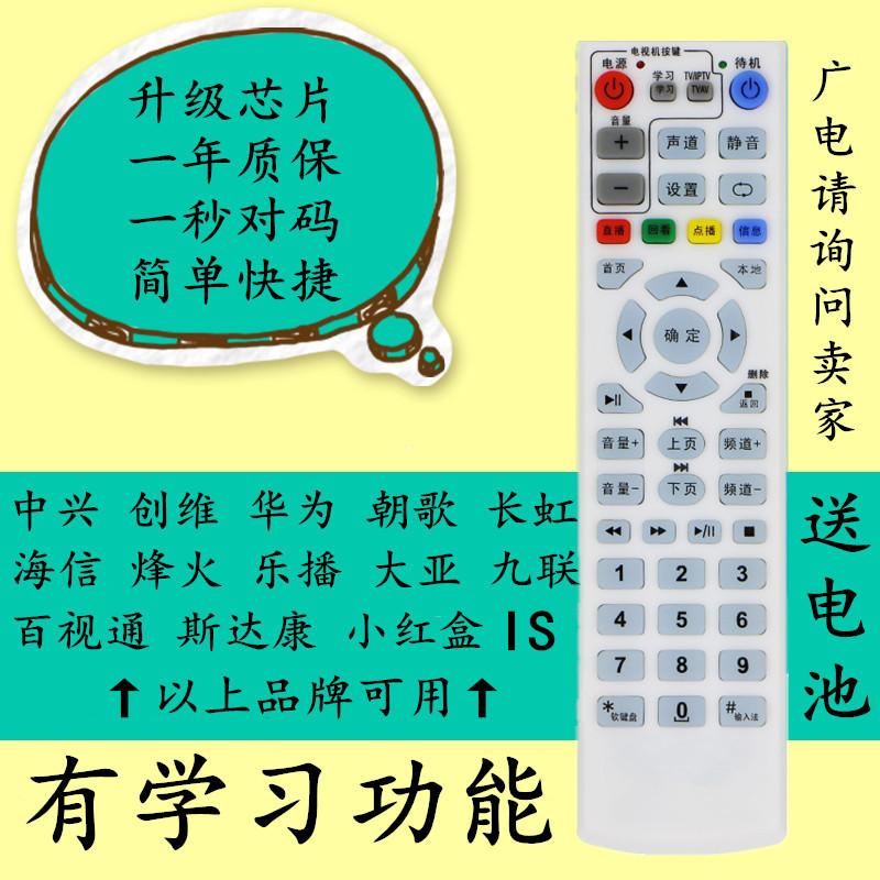 中国电信 移动 联通 三网通用型网络机顶盒遥控器 万能遥控器