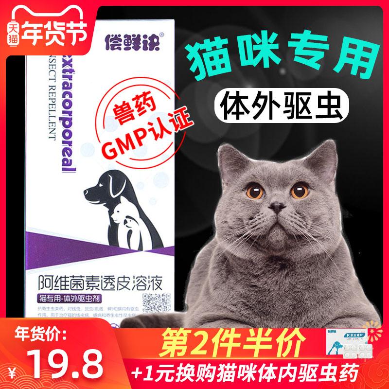 驱虫药猫体外驱虫滴剂宠物猫咪专用驱虫药猫体内外去跳蚤药杀虫药