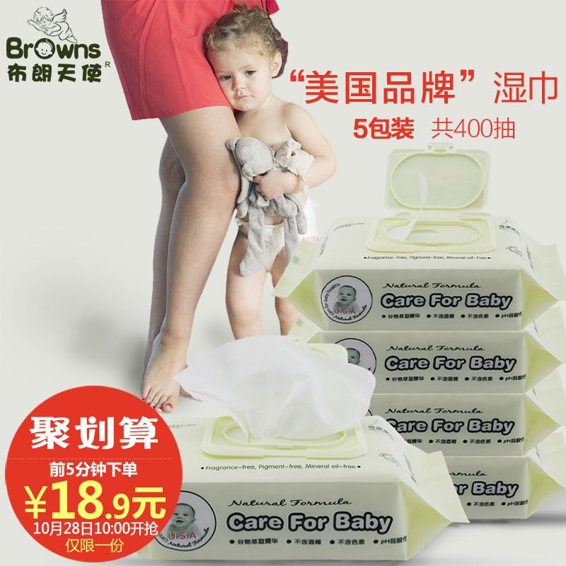 布朗天使婴儿湿巾宝宝湿纸巾100护肤湿巾80抽带盖多区包邮新生儿