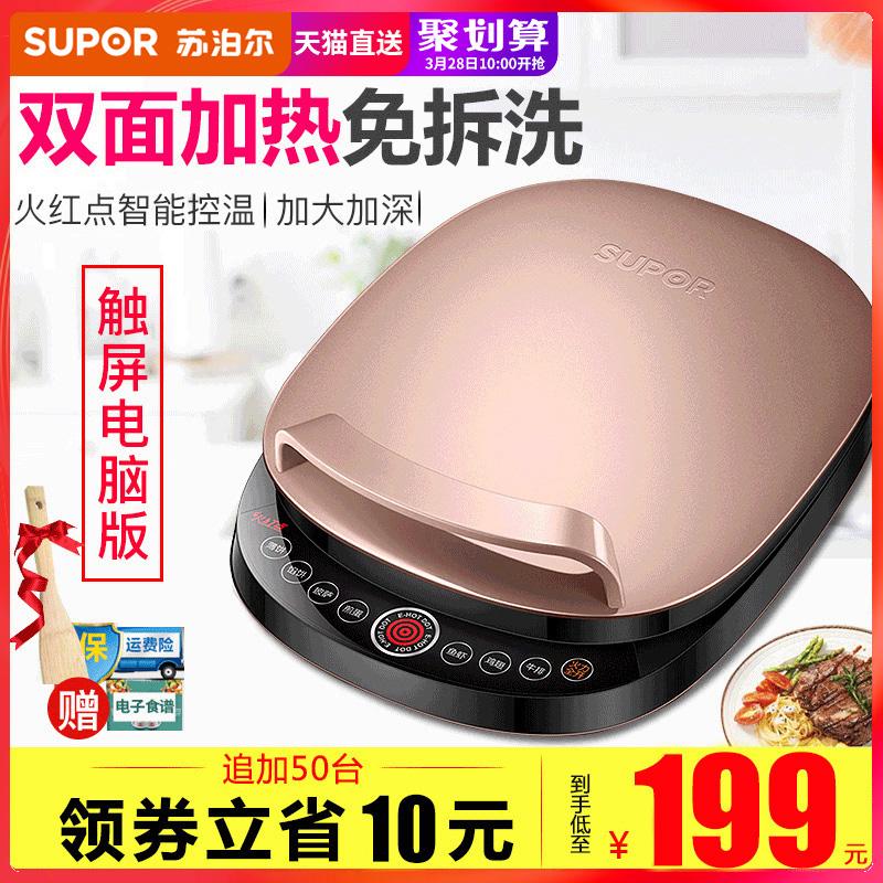 苏泊尔电饼铛电饼档家用双面加热烙饼锅煎饼机自动加深加大款正品