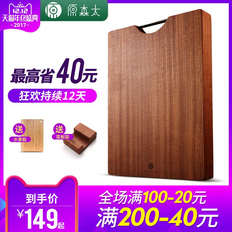 原森太进口乌檀木整木菜板砧板实木家用防霉刀板切菜板案板擀面板