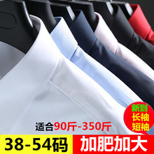男士加肥li1大短袖衬bu胖子超大码男装白色宽松商务长袖衬衣