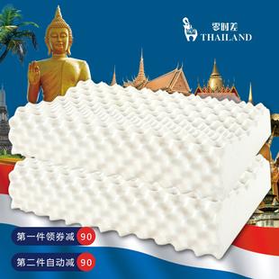 零时差泰国天然乳胶枕头护颈椎枕成人家用橡胶枕芯单只装一对拍2