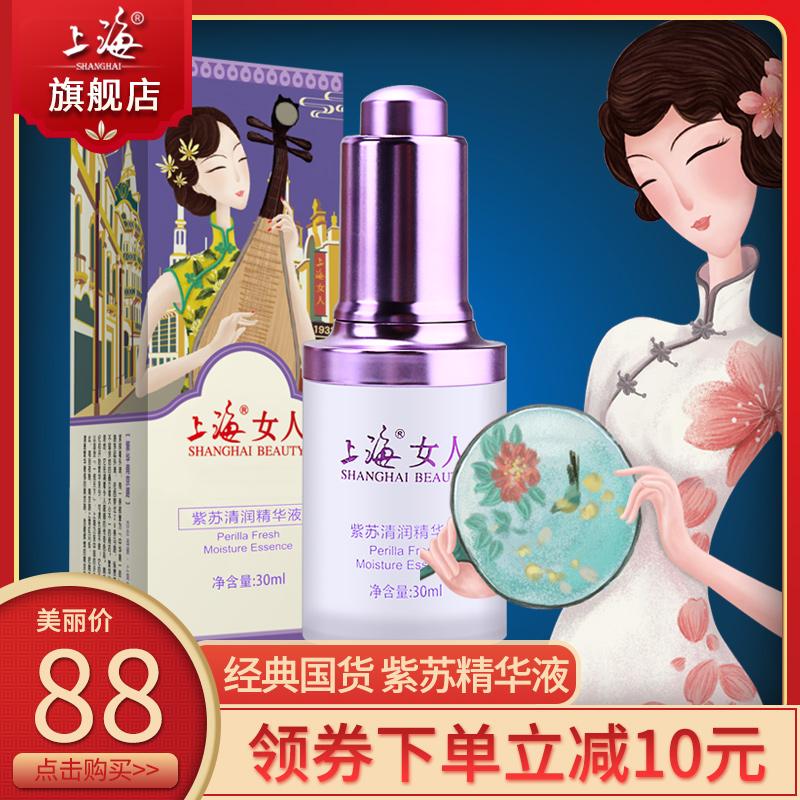 上海女人紫苏清润精华液30ml水嫩滋养补水保湿面部精华国货护肤品