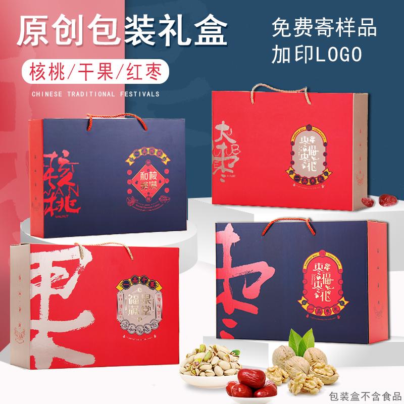 创意新疆红枣包装盒礼盒空高档干果礼品盒坚果山核桃包装盒大枣袋