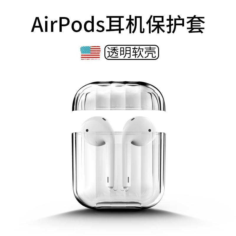 airpods保护套透明苹果无线蓝牙耳机套ins新AirPods2代超薄全包充
