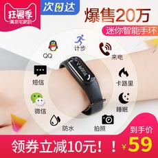 全程通男女情侣智能手环计步器防水蓝牙运动手表多功能健康学生安卓苹果oppo苹果vivo华为通用睡眠监测