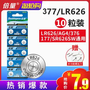 倍量AG4 377手表电池sr626sw石英手表电子纽扣电池LR66包邮10粒376通用型号177卡西欧dw原装钮扣电池LR626
