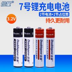 倍量 7号10440磷酸铁锂电池 3.2V磷酸铁锂电池7号充电电池2节装