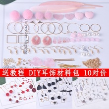 Hand made DIY Earrings ear clip material package made of ear studs, sioule jewelry, eardrop pendant accessories complete set