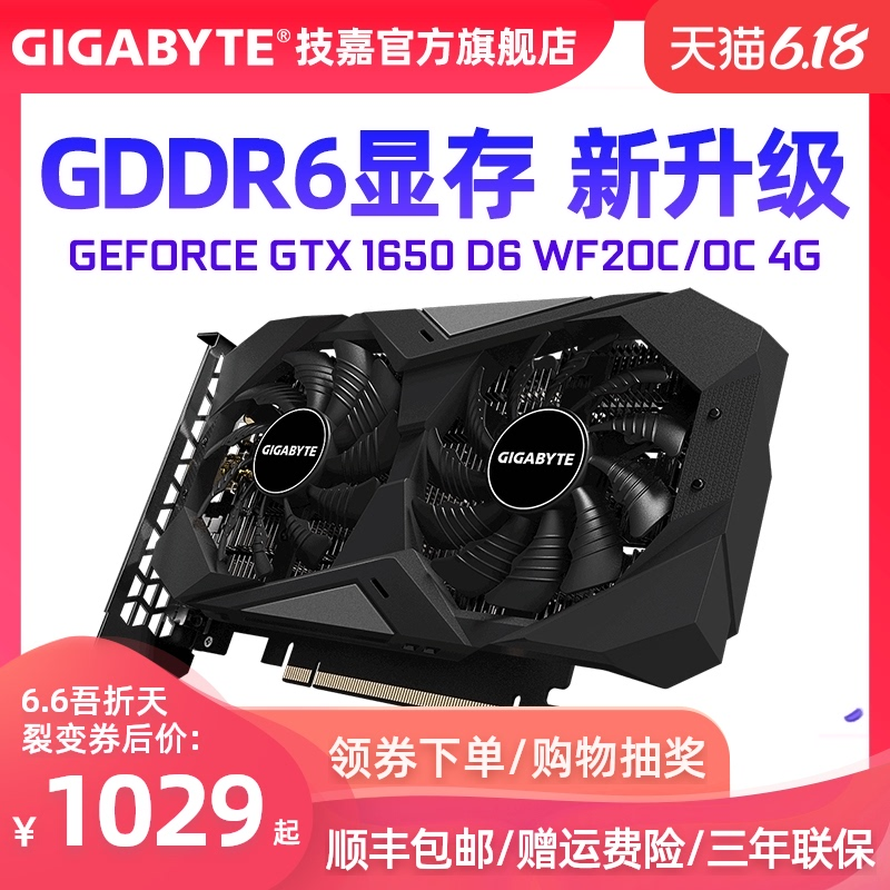 新品技嘉GTX1650 WF2OC/OC 4G台式机GDDR6吃鸡电脑游戏独立显卡